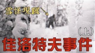 【王狗】世紀之謎-佳特洛夫事件(上)!蘇俄政府:未知力量導致