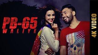 PB65 WALIYE Full 4K Video  JAGDEEP GURAYA  Latest Punjabi Songs 2017  AMAR AUDIO