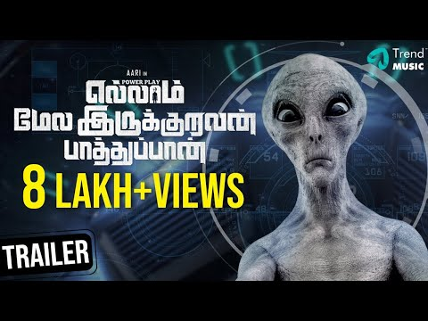 Ellaam Mela Irukuravan Paathuppan Movie Official Trailer