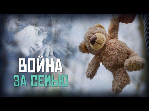 Война за семью. Как работает ювенальная юстиция в России