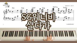 SG워너비-살다가(화려함주의)
