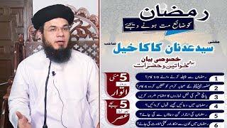 (HD)Special Ramzan Bayan | رمضان ضائع مت ہونے دیجیے | Save Ramadan 2019 | Mufti Syed Adnan Kakakhail