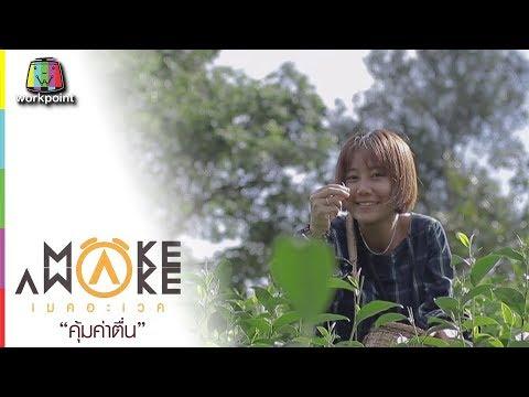 Make Awake คุ้มค่าตื่น   จ.เชียงใหม่   25 ต.ค. 61 Full HD