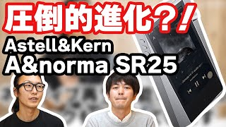 【DAP】Astell&Kern A&norma SR25 は驚きの音質を実現!『A&norma』待望の第二世代モデルを動画でレビュー【圧倒的進化】