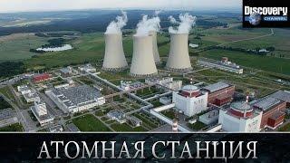 Атомная станция.