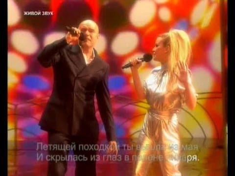 "Сергей Мазаев и Татьяна Арно - ""Я вспоминаю"". 20.04.2008 г."