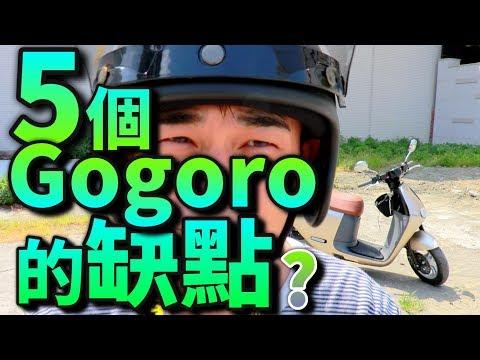 5個gogoro的缺點?#gogoro#騎了2星期的心得