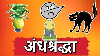 This video is about funny things about Indian superstitions. How stupids are type of superstitions In India.   Disclaimer► This is just a funny sarcastic video to entertain people. Do not take seriously.    Intro Music► https://youtu.be/PSew4kuoD7s  Outro Music► https://youtu.be/zKLvCERsrd0  Join Me On- Instagram► https://www.instagram.com/angryprash Facebook►- https://www.facebook.com/angryprash Twitter► https://twitter.com/angryprash