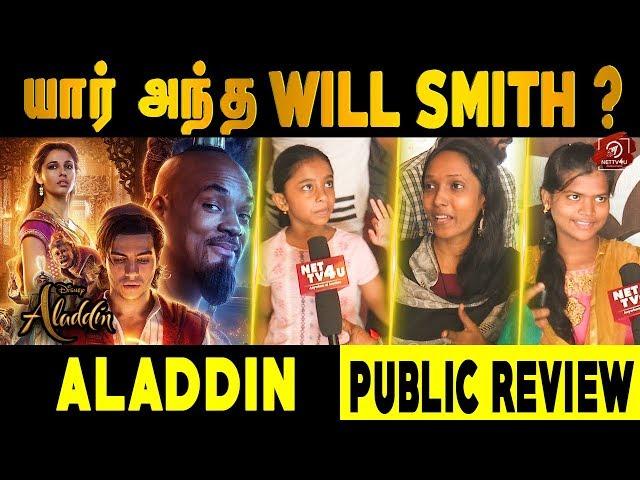 Popcorn சாப்பிட படத்துக்கு வந்தேன்! ஆனா படம்? - Aladdin Movie Public Review | Will Smith