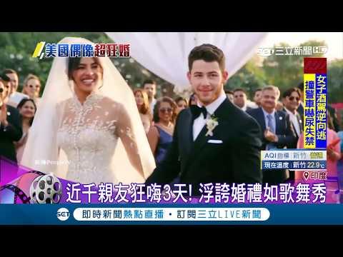 寶萊塢裘莉婚禮超浮誇!千名親友狂嗨3天宛如歌舞秀