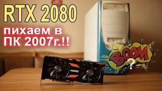 RTX 2080 ставим в ПК 2007 года!!!