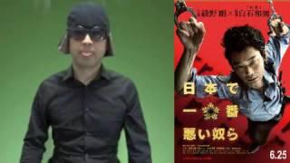 『日本で一番悪い奴ら』2016映画レビュー