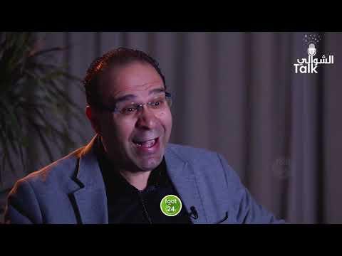 العرب اليوم - شاهد: تعليق عصام الشوالي على نهائي عصبة الأبطال