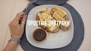5 Простых Завтраков Часть 3 | Karolina K