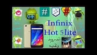 how to root infinix hot 5 lite - मुफ्त ऑनलाइन