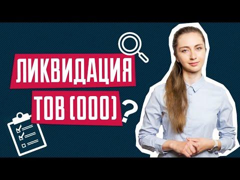 Как закрыть ООО? Анна Гайдукова - ликвидация ООО пошаговая инструкция