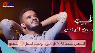 تحميل اغاني مجانا حسين الصادق الحبيب اشقاني شوقو