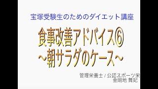 宝塚受験生のダイエット講座〜食事改善アドバイス⑥朝サラダのケース〜