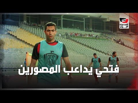 أحمد فتحي يداعب المصورين: كل سنة وانتم طيبين.. ويمازح مصور: «سيب الموبايل شوية يا حاج»