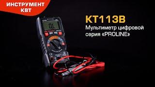 Digital multimeter with True RMS KT113B PROLINE