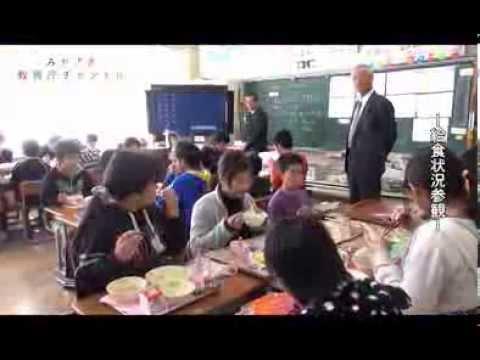 新富町立富田小学校 学校給食試食会