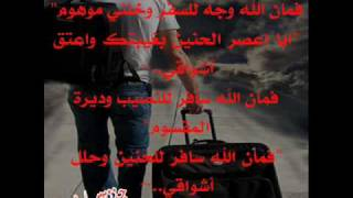 تحميل اغاني سافر حبيبي وخلآني.wmv MP3