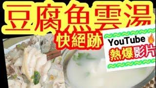 Fish Head & Tofu Soup: A Classic Recipe Comes to Life! 豆付鱼頭湯: 一個經典食譜重現!