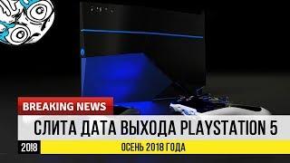 PS5 В 2018 ГОДУ?