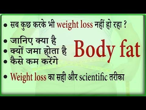 Fast Weight loss ka sahi or scientific tarika. Weight loss guide.
