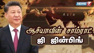 ஆசியாவின் சாம்ராட் ஜி ஜின்பிங் கதை | Xi Jinping Story | News7 Tamil | Chennai | Mahabalipuram