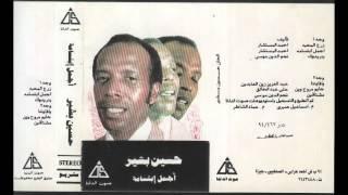 تحميل اغاني مجانا Hussien Besher - Merawah Wein / حسين بشير - مروح وين