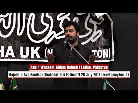Zakir Waseem Abbas Baloch   29 July 2018   Europe's Largest Majalis-e-Aza   Northampton, UK