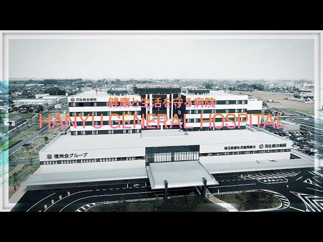 羽生総合病院リハビリテーション科 リクルート動画