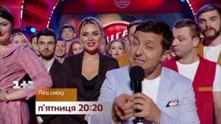 Лига Смеха возвращается - Премьера нового сезона!
