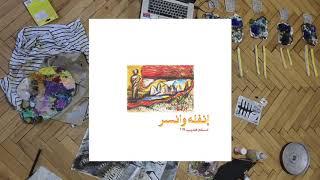 Emsallam - INHAD - إنهض (Prod. Born Hero)