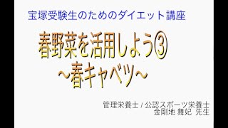宝塚受験生のダイエット講座〜春野菜を活用しよう③春キャベツ〜のサムネイル