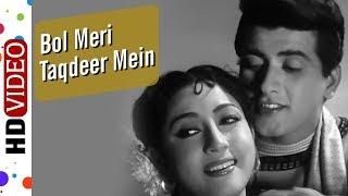 Bol Meri Taqdeer Main Kya Hai   Hariyali Aur Rasta   - YouTube