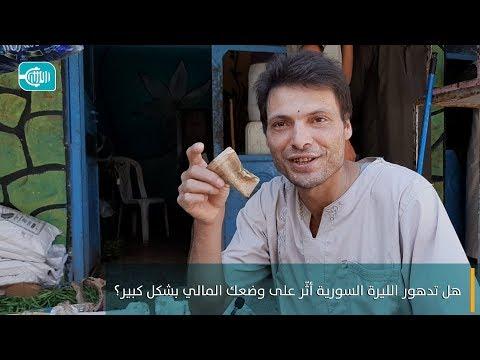 هل تدهور الليرة السورية أثّر على وضعك المالي بشكل كبير؟