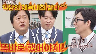 SUB Knowing Bros EP222 Kim Hee-Won, Kwak Do-Won, Kim Dae-Myung