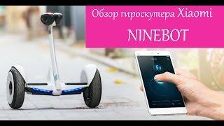 Обзор гироскутера Xiaomi ninebot mini