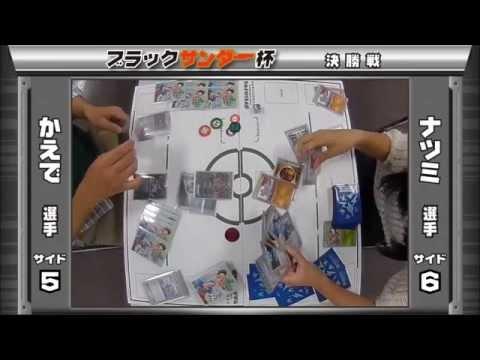 第七回 ブラックサンダー杯 ◆決勝戦◆ ポケモンカードゲーム対戦動画