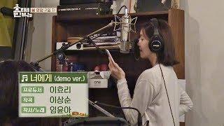 윤아의 깨끗한 목소리가 담긴 '너에게'♪ (demo ver.) 효리네 민박2 13회