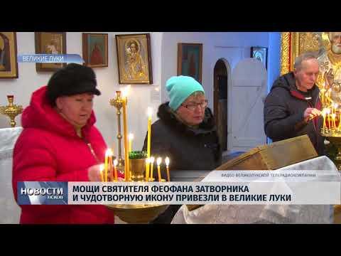 Новости Псков 10.01.2018 # Мощи святителя Феофана затворника и чудотворную икону привезли в В.Луки
