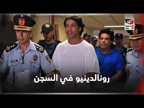 رونالدينيو في السجن.. والاتهامات عديدة !