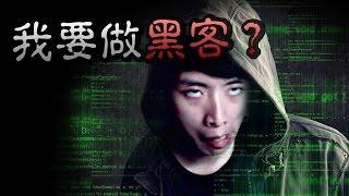 我要做黑客?
