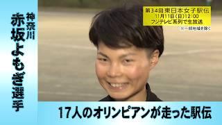 選手紹介#4 赤坂よもぎ(神奈川)