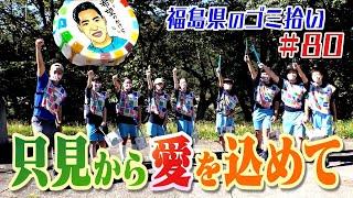 奥会津・只見の中学生と活動!「ブンケン歩いてゴミ拾いの旅」#80