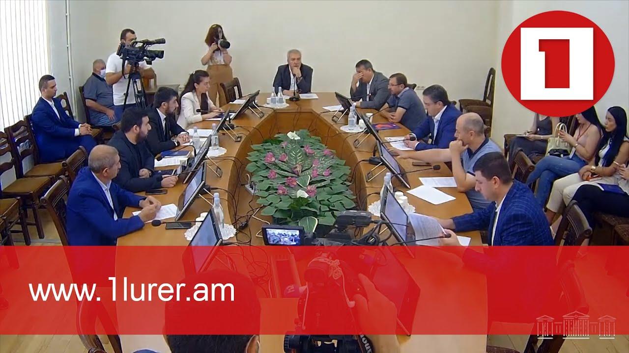 Արթուր Ղազինյանը չընտրվեց ԱԺ պաշտպանության ու անվտանգության հարցերի մշտական հանձնաժողովի փոխնախագահ