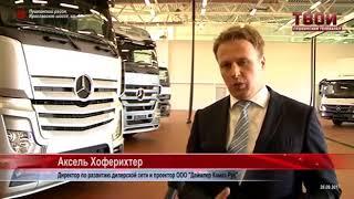 """Открытие официального дилерского центра Mercedes - Benz -"""" Глобал Трак Сервис Пушкино"""