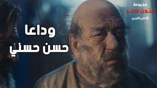 وداعاً حسن حسني ... وفاة الفنان حسن حسني 😭😭| من أصعب المشاهد في الدراما المصرية